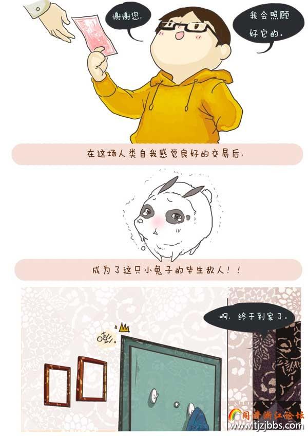 漫画 浙江/128/3成稿.jpg