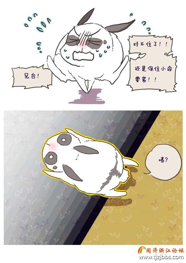漫画 浙江/128/16成稿.jpg